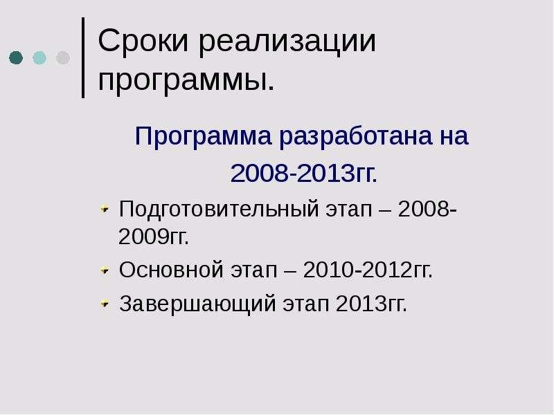 Сроки реализации программы. Программа разработана на 2008-2013гг. Подготовительный этап – 2008-2009г