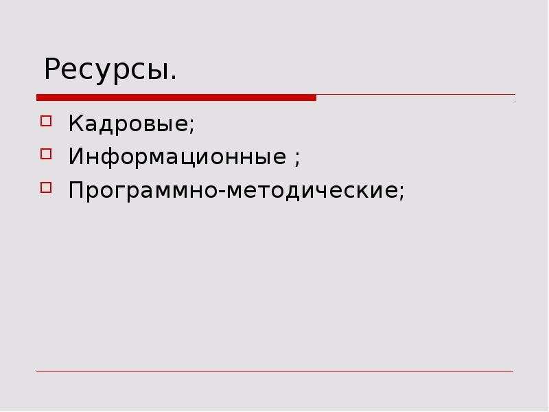 Кадровые; Кадровые; Информационные ; Программно-методические;