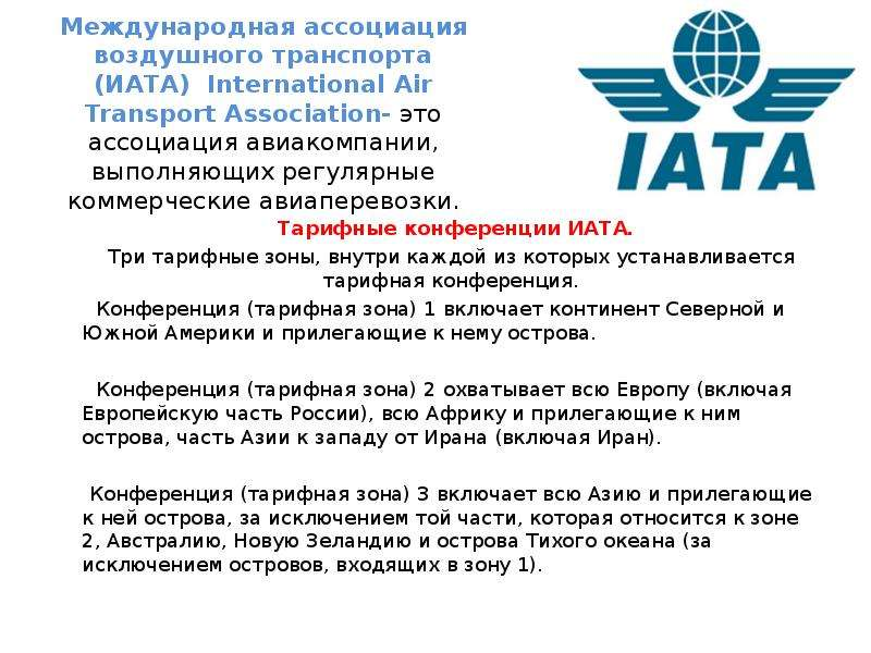 the international air transport association tourism essay Solution : a travel weekly international air transport association survey asked business travelers about the purpose for their most recent business trip 19% responded that it was for an internal company visit.