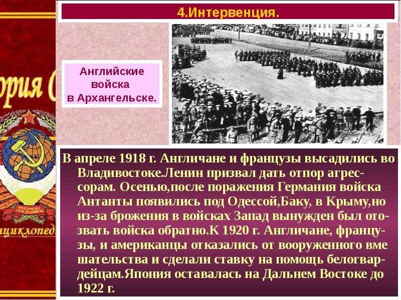 В апреле 1918 г англичане и французы высадились во владивостокеленин призвал дать отпор агрес-сорам