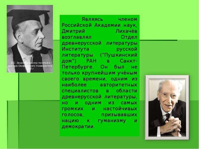 Автор материала: лихачева татьяна геннадьевна