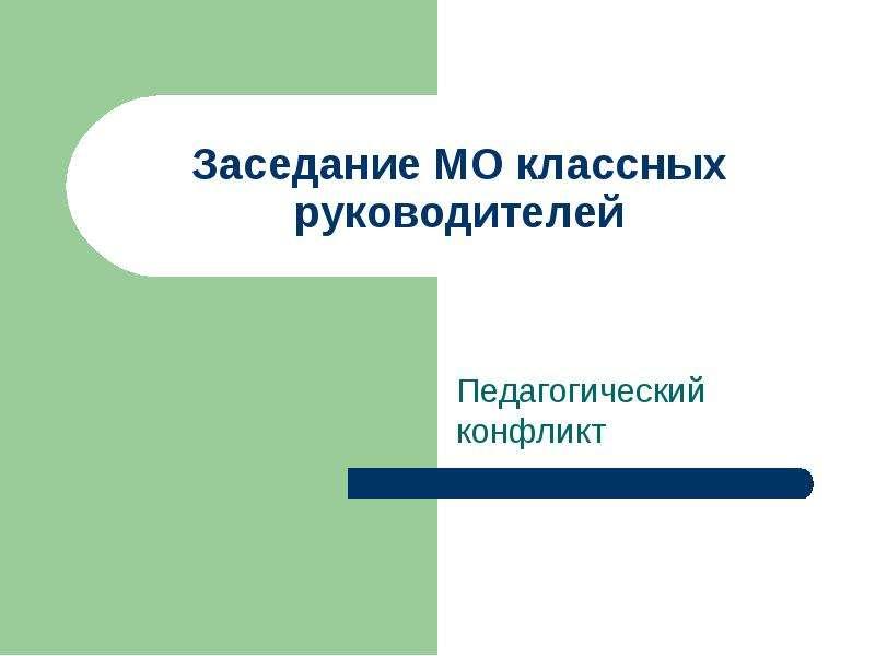 Презентация Заседание МО классных руководителей Педагогический конфликт