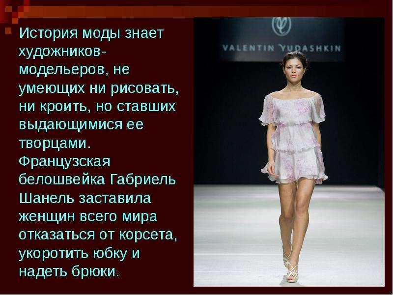 Стих о моде и стиле