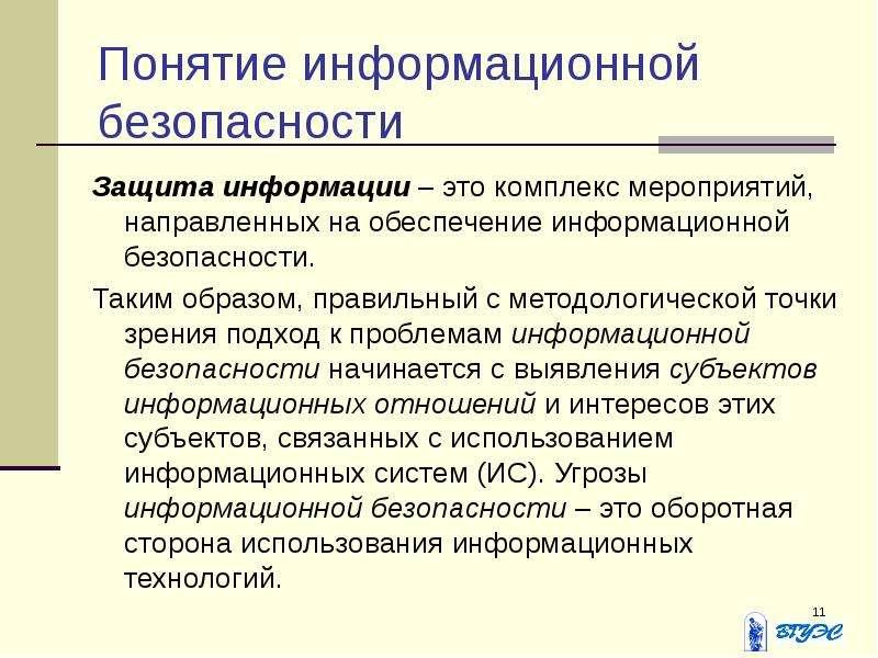 Информационная Безопасность В Финансовых Системах Шпаргалка
