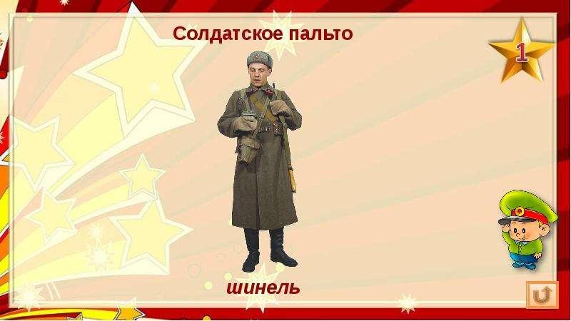 ❶Игра ко дню защитника отечества|23 февраля в библиотеке|LiveBar | We live this bar!|An error occurred.|}