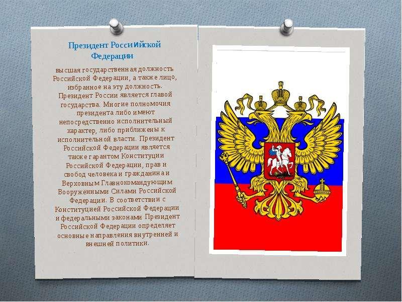 На сайте SuperJob появилась вакансия Президента России
