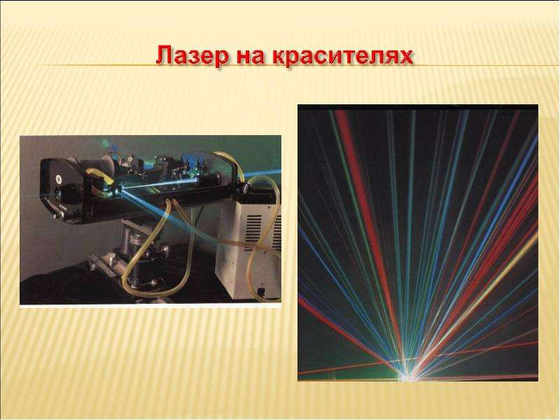 Лазер на красителях своими руками
