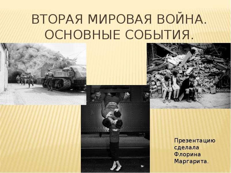 Презентация Вторая мировая война. Основные события.