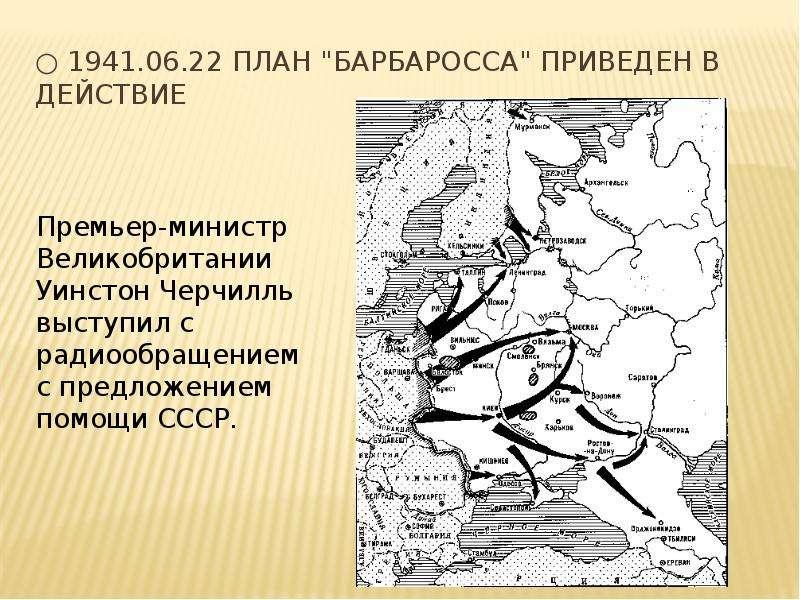 """○ 1941. 06. 22 План """"Барбаросса"""" приведен в действие"""