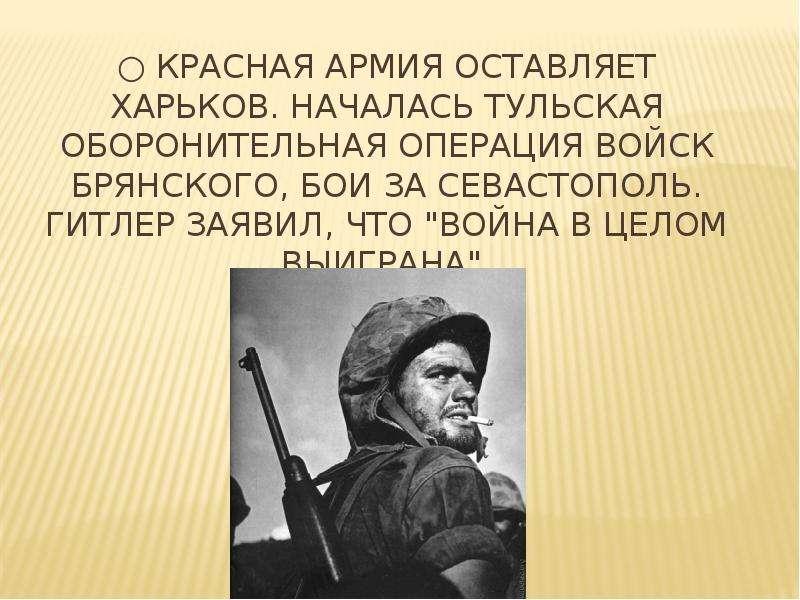 ○ Красная Армия оставляет Харьков. Началась Тульская оборонительная операция войск Брянского, бои за