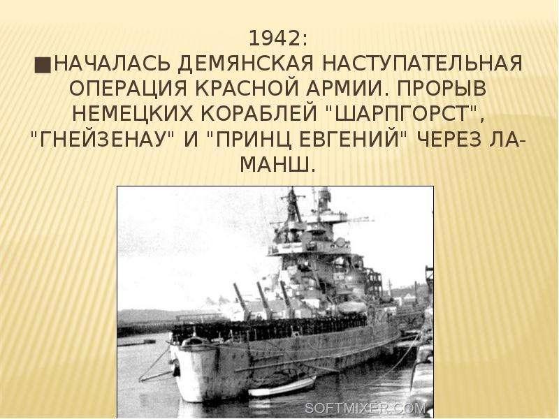 """1942: ■Началась Демянская наступательная операция красной армии. Прорыв немецких кораблей """"Шарп"""