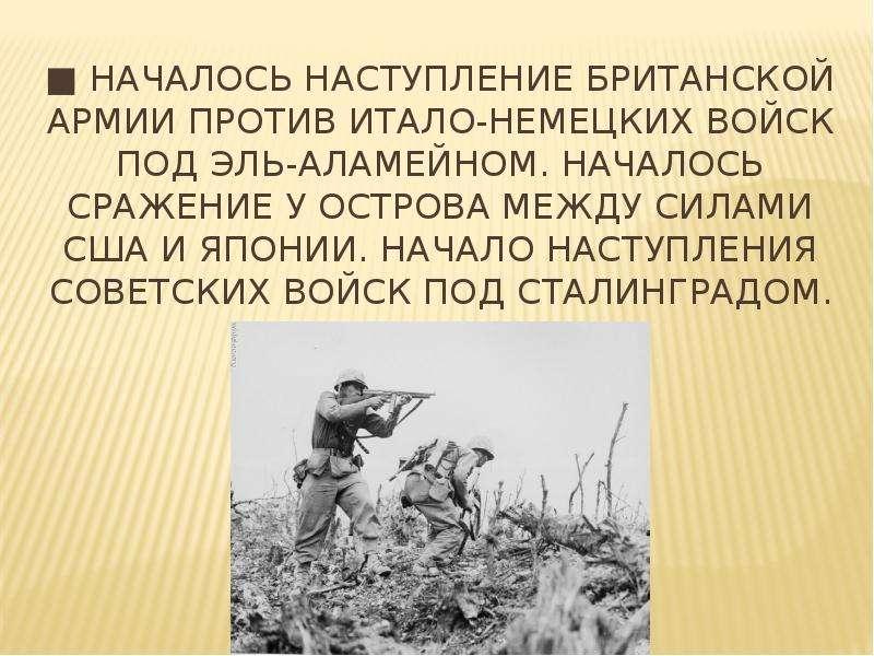 ■ Началось наступление британской армии против итало-немецких войск под Эль-Аламейном. Началось сраж