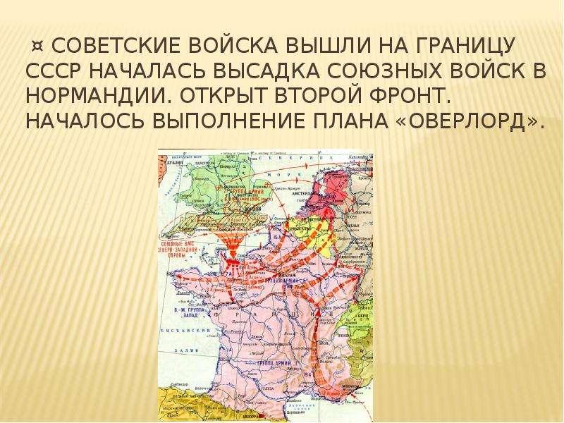 ¤ Советские войска вышли на границу СССР Началась Высадка Союзных Войск в Нормандии. Открыт второй ф