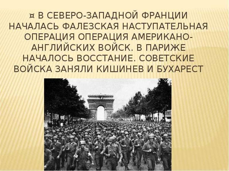 ¤ В Северо-Западной Франции началась Фалезская наступательная операция операция американо-английских