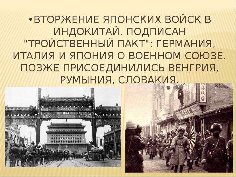 """•Вторжение японских войск в Индокитай. Подписан """"Тройственный пакт"""": Германия, Италия и Яп"""