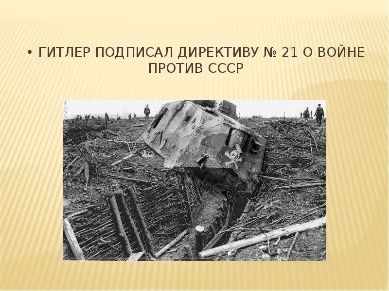 • Гитлер подписал директиву № 21 о войне против СССР