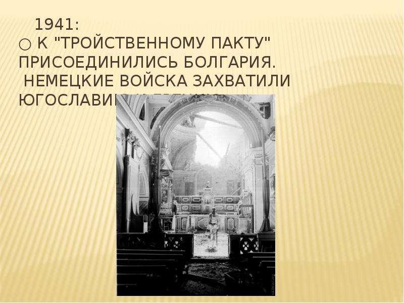 """1941: ○ К """"Тройственному пакту"""" присоединились Болгария. Немецкие войска захватили Югослав"""