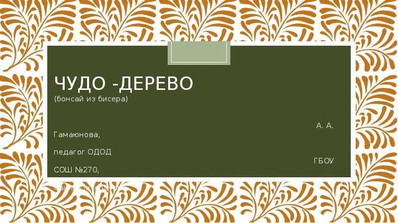 ЧУДО -ДЕРЕВО (бонсай из бисера) А. А. Гамаюнова,