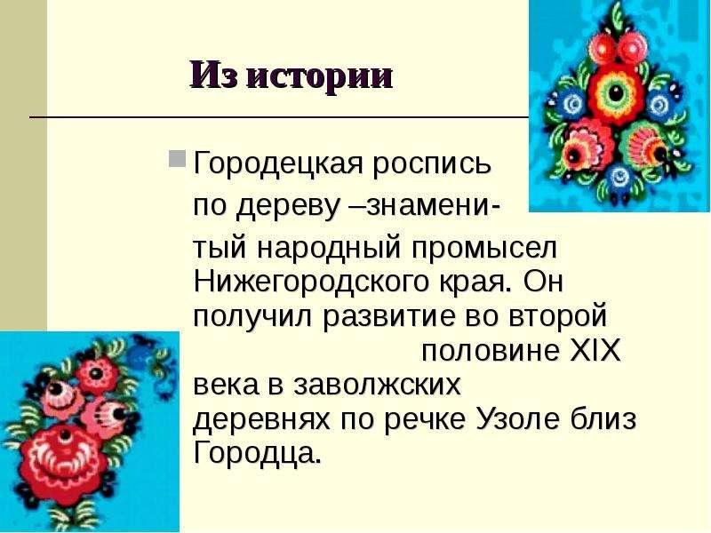 Презентация 2 класс городецкая роспись