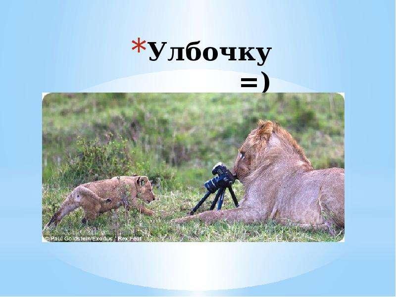 Улбочку =)