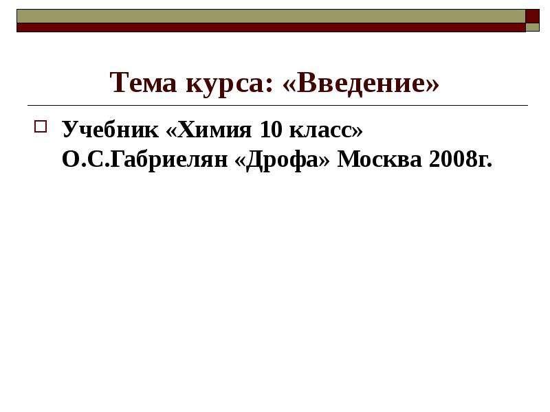 Тема курса: «Введение» Учебник «Химия 10 класс» О. С. Габриелян «Дрофа» Москва 2008г.