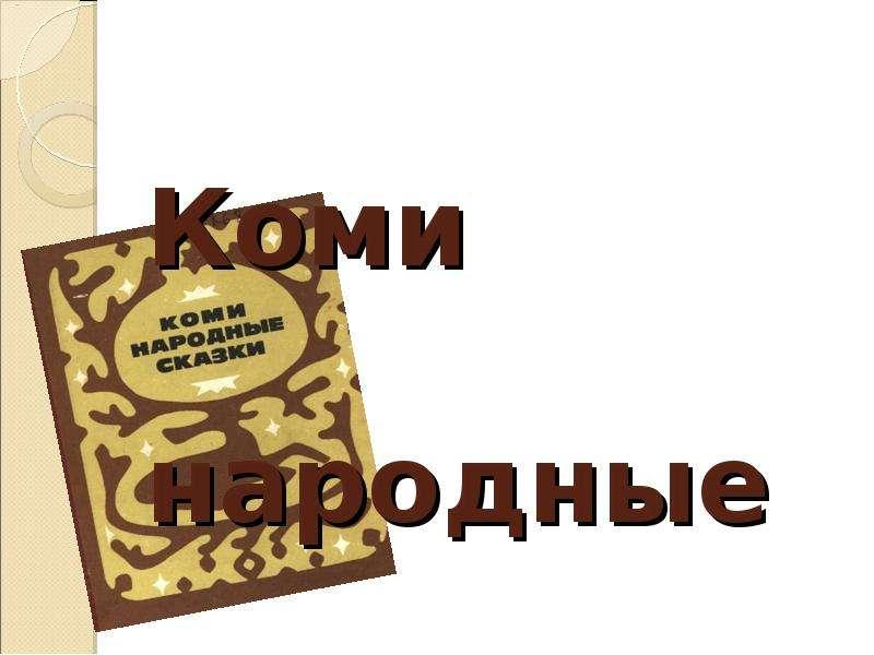 Презентация Коми народные сказки