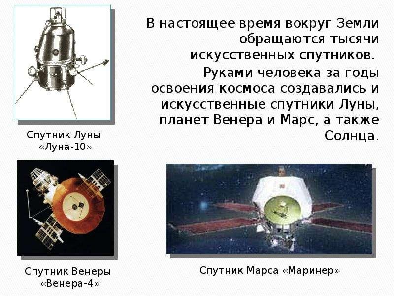 В настоящее время вокруг Земли обращаются тысячи искусственных спутников. В настоящее время вокруг З