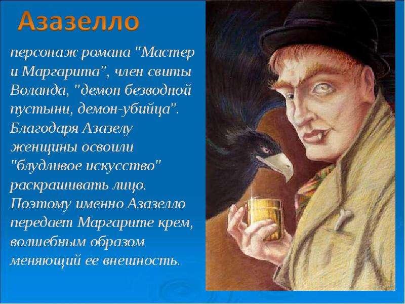 ошибку сочинение мое отношение к роману мастер и маргарита (по Москве при