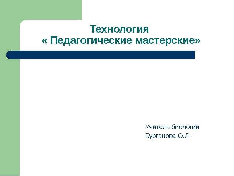 Презентация Учитель биологии Учитель биологии Бурганова О. Л.