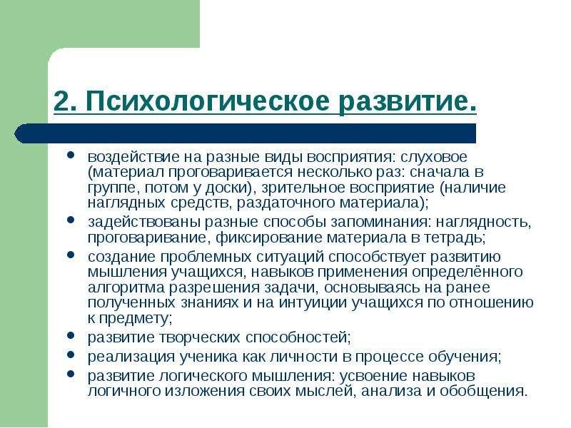 2. Психологическое развитие. воздействие на разные виды восприятия: слуховое (материал проговаривает
