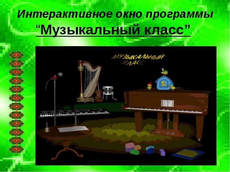 Музыкальный класс программу скачать бесплатно