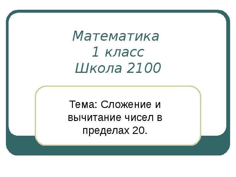 Решение задач 1 класс школа 2100 презентация решение всех задач из демидовича