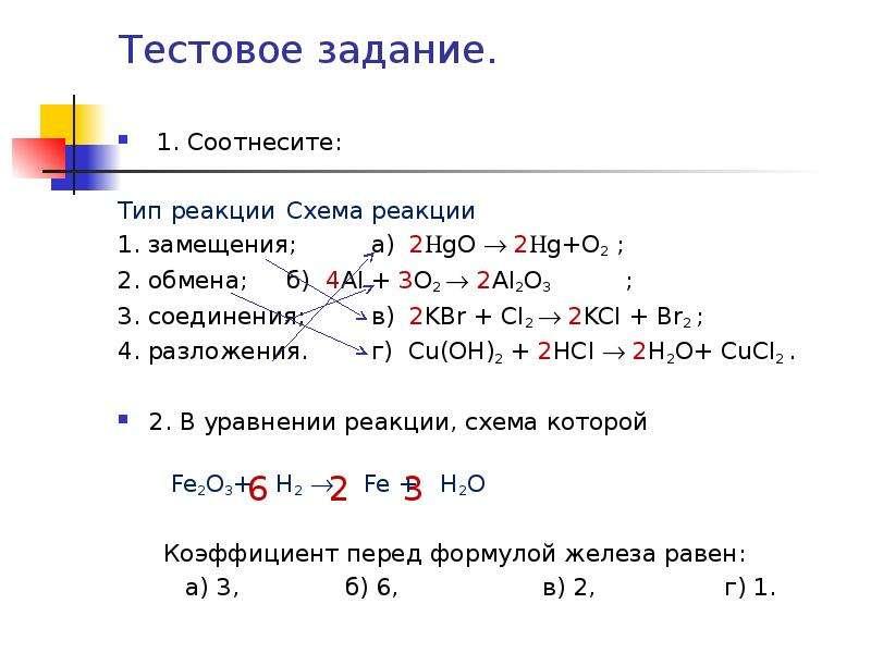 Тестовое задание. 1. Соотнесите: Тип реакции Схема реакции 1. замещения; а) 2gO  2g+O2 ; 2. обмен