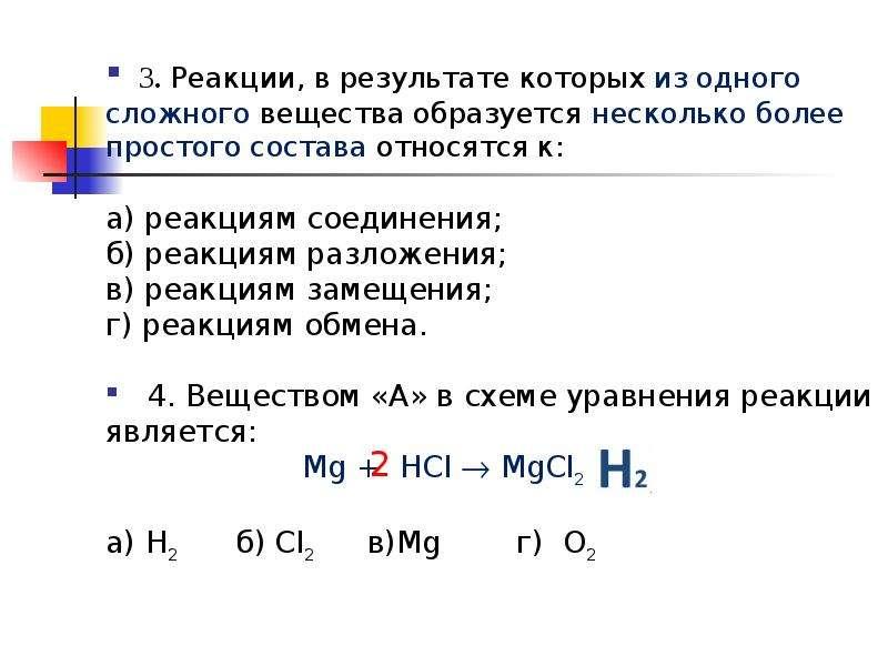 Обобщение по типам химических реакций, слайд 7