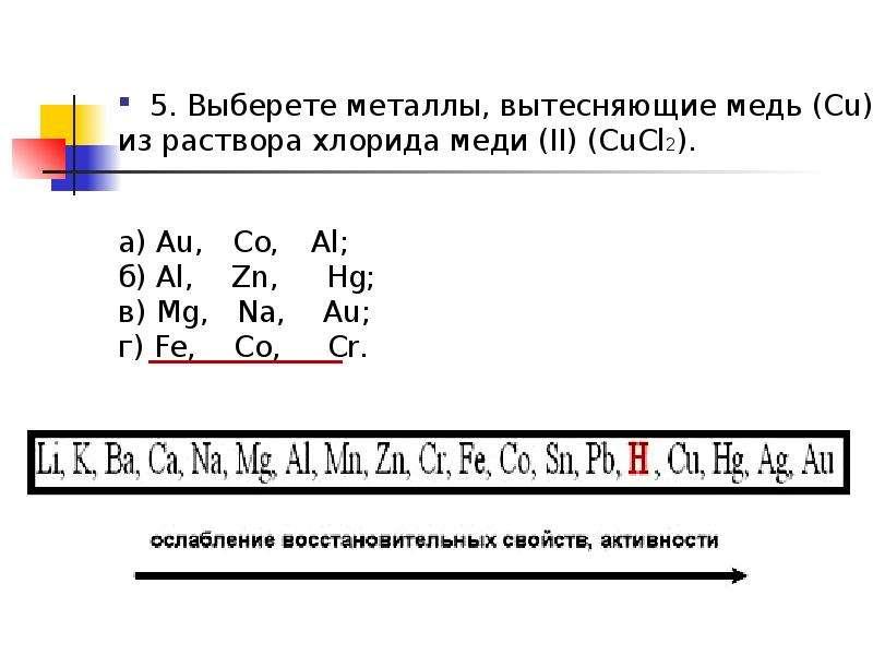 Обобщение по типам химических реакций, слайд 8