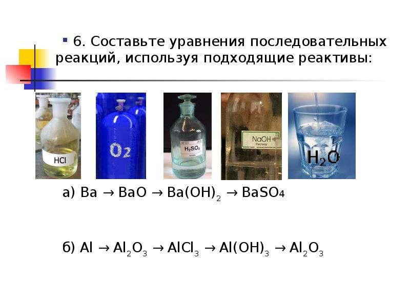Обобщение по типам химических реакций, слайд 10