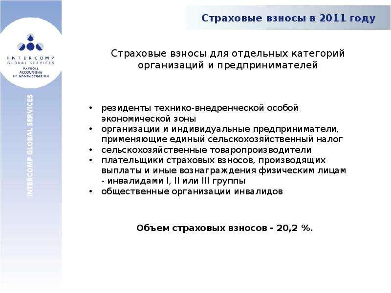Рост прямых и косвенных расходов вследствие изменений законодательства по страховым взносам, слайд 8