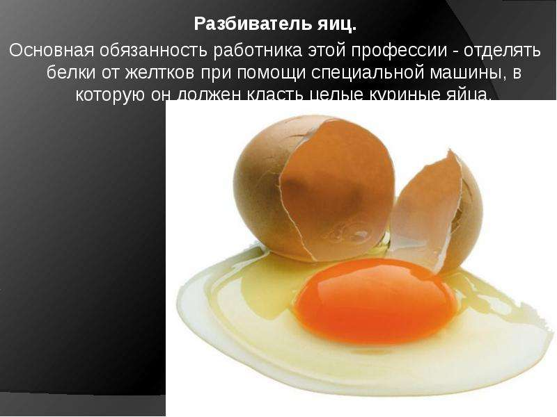 Разбиватель яиц. Основная обязанность работника этой профессии - отделять белки от желтков при помощ