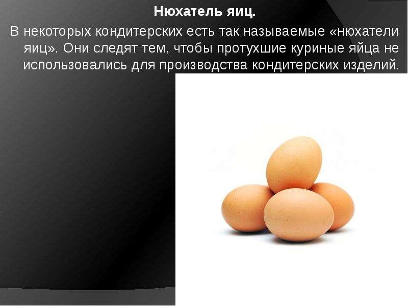 Нюхатель яиц. В некоторых кондитерских есть так называемые «нюхатели яиц». Они следят тем, чтобы про