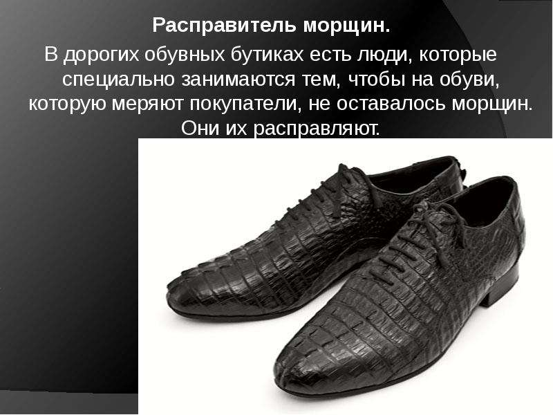 Расправитель морщин. В дорогих обувных бутиках есть люди, которые специально занимаются тем, чтобы н
