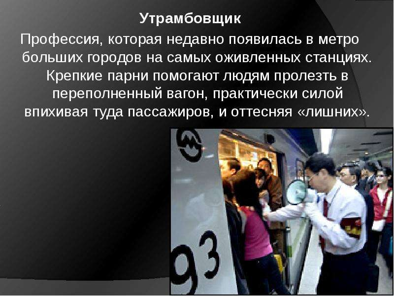 Утрамбовщик Профессия, которая недавно появилась в метро больших городов на самых оживленных станция
