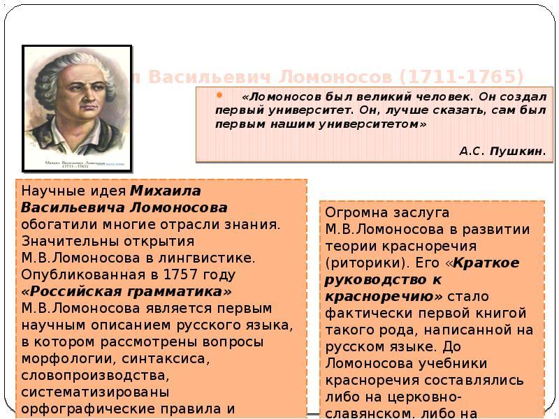 Доклад о русских лингвистов 1814