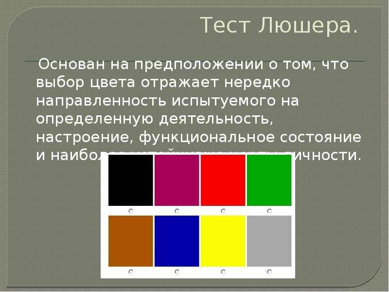 используют тест люшера пройти картинки эту фотографию одесского