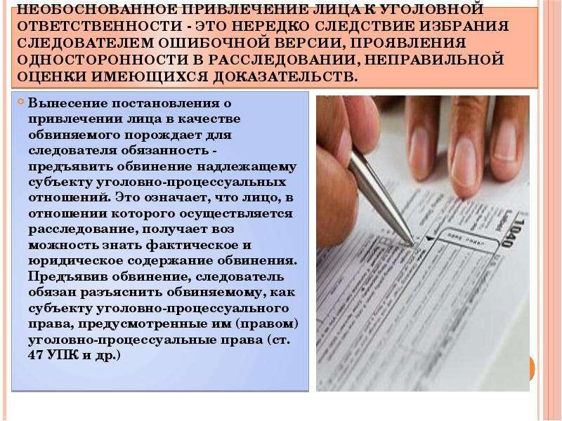 информация о привлечении к уголовной ответственности