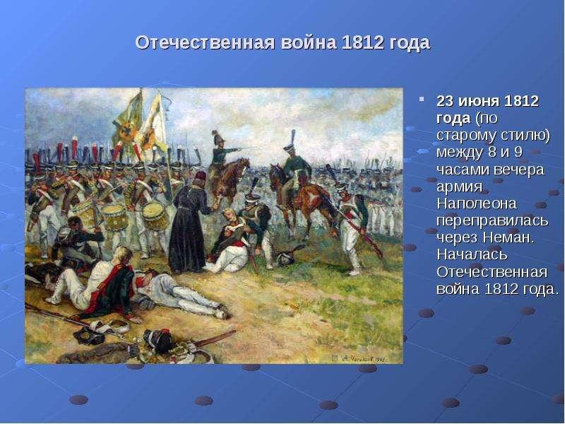 Темы рефератов по войне 1812 года 832