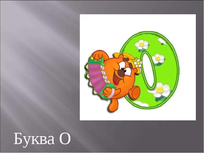 Загадочная тема Загадочная тема, слайд 12