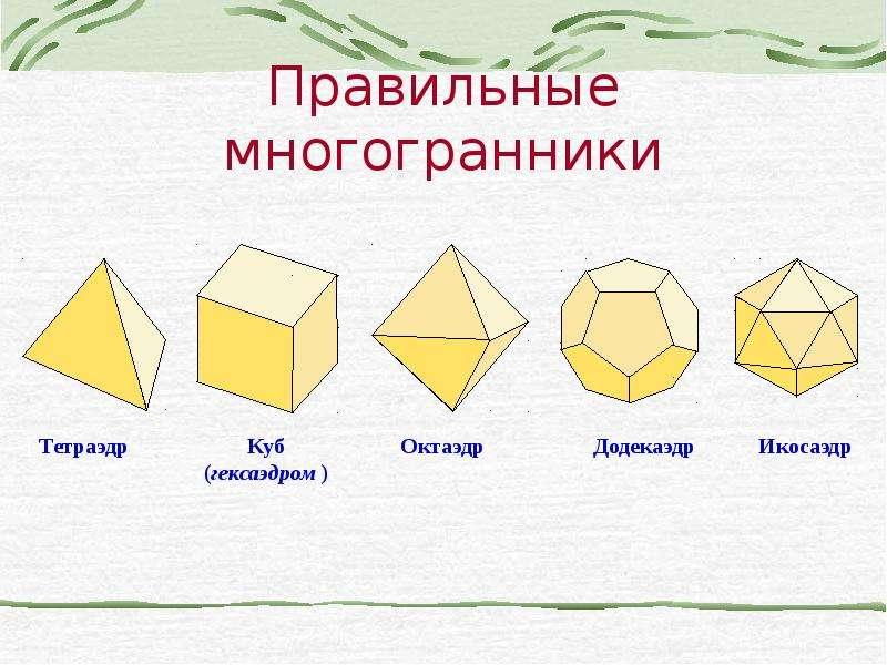 Многогранники из бумаги своими руками 329