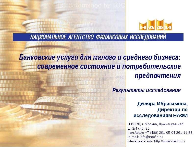 Презентация Банковские услуги для малого и среднего бизнеса: современное состояние и потребительские предпочтения Результаты исследования
