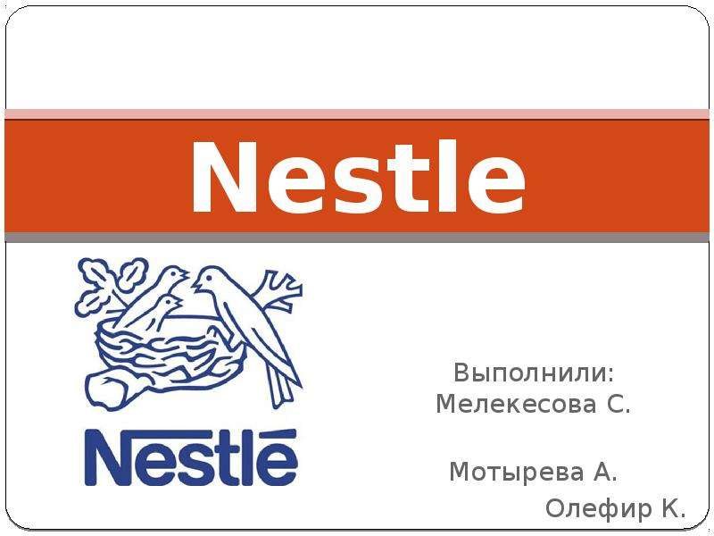 nestle company problems Nestle complaints and i hereby am never using your company for any products i am using this product for last 25 years and have faced this problem for the.