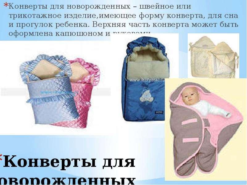 Новорожденный сшить конверт зимний